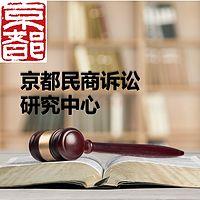 京都民商诉讼研究中心