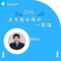2019法考基础精讲民法韩祥波