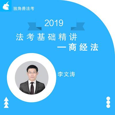 2019法考基础精讲商经法李文涛