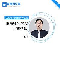 2019法考重点强化商经法汪华亮
