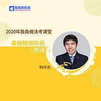 2020法考基础精讲民法韩祥波