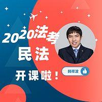 2020法考民法-韩祥波老师解读课
