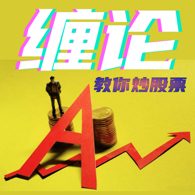 泽熙缠论丨教你炒股票精品课
