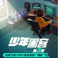 少年黑客第三季(完结)