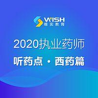 2020执业药师听药点——西药篇