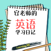 安老师的英语学习日记