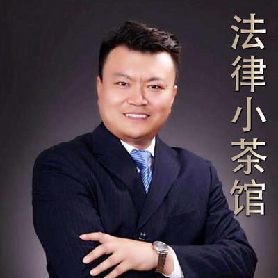 法律小茶馆丨京味儿解读法律故事
