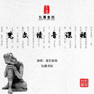 【弘翼书院】梵文读音课程(普巴)