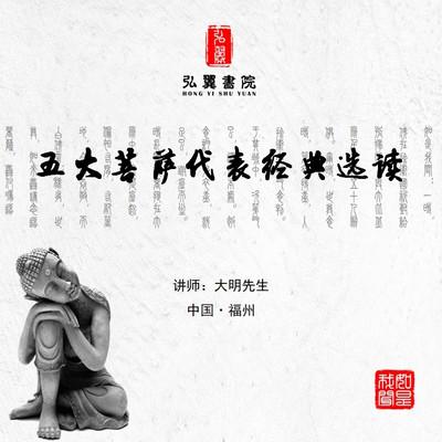 【弘翼书院】五大菩萨代表经典选读