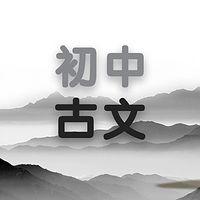 部编版初中语文教材古文诵读