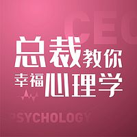 总裁教你幸福心理学