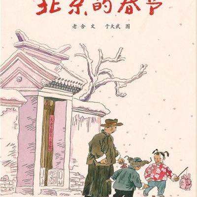 老舍北京的春节