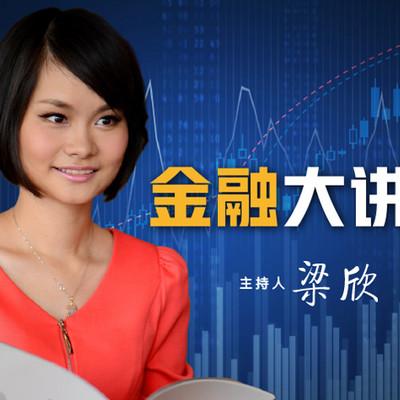 金融大讲堂|专家科普金融知识