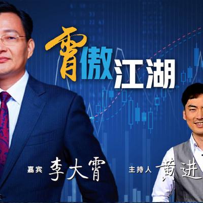 笑傲江湖|财经网红李大霄侃市