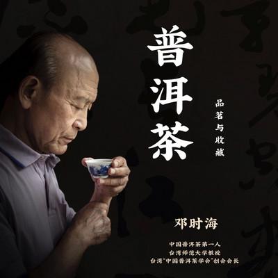 邓时海《普洱茶解密》