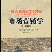 市场营销系列
