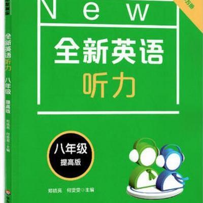 【最好的基础英语教程】高效练耳朵英语听力