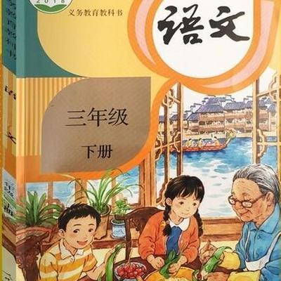 三年级语文下册(朗读)