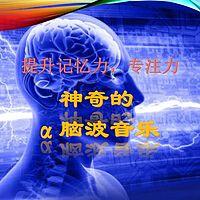 提升记忆力专注力神奇的α脑波音乐