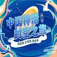 中国神话时空之旅