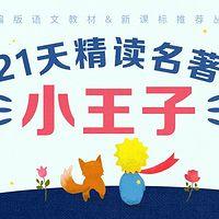 21天精读英文原著《小王子》