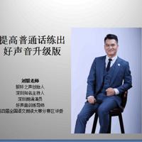 跟刘老师学习普通话美化声音