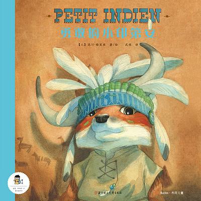 勇敢的小印第安