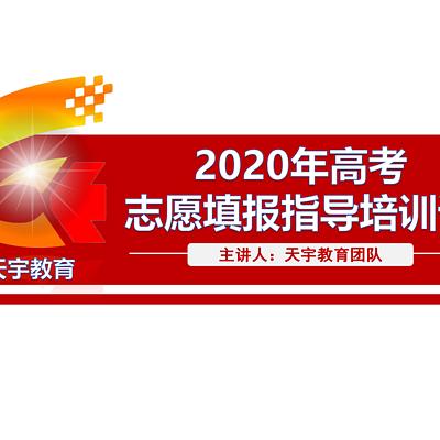 2020年高考志愿填报指导系列课程