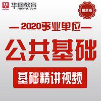 2020年事业单位考试公共基础知识精讲