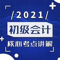 2021初级会计丨核心考点讲解