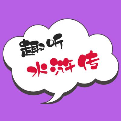 趣听·水浒传