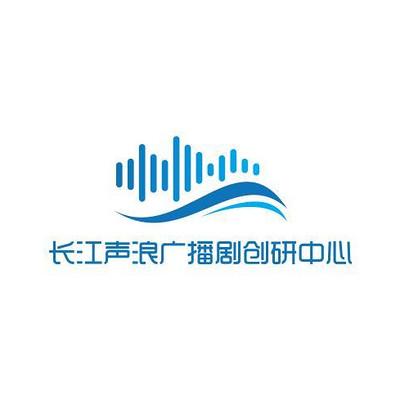 长江声浪原创广播剧