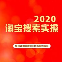 2020淘宝搜索实操