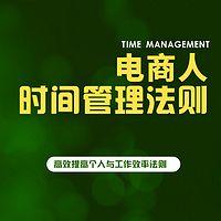 电商人时间管理法则
