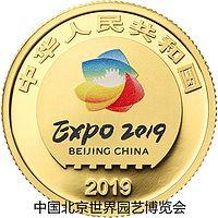 中国北京世界园艺博览会