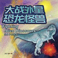 儿童故事 | 大战外星恐龙怪兽(一)