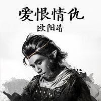 欧阳靖 MC JIN|孙八一:爱恨情仇