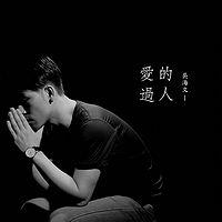 吴海文:爱过的人