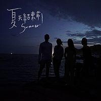 荣忠豪&罗维真:夏天结束前
