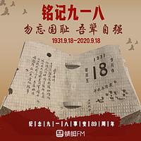【九一八89周年】 勿忘国耻 吾辈自强