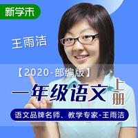 小学语文一年级上册(部编版)