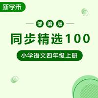 同步精选100部编版小学语文四年级上册