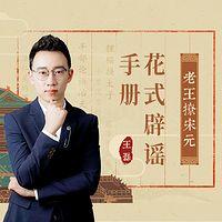 老王撩宋元:花式辟谣手册