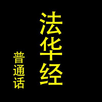 《妙法莲华经》 能杰法师 普通话 讲解