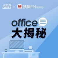 Office大揭秘