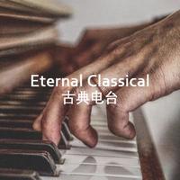EternalClassical古典电台