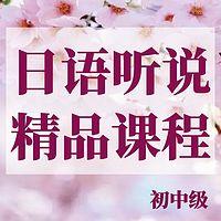 日语听说精品课程