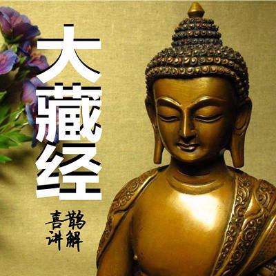 妙智讲解《大藏经》短篇佛经