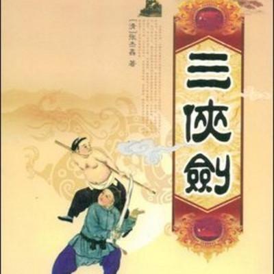 邵军荣:三侠剑