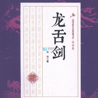 邵军荣:龙舌剑